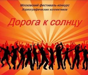 Первое место в номинации «Современный танец»!