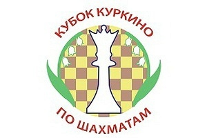 8 апреля начался «Открытый шахматный турнир на приз Совета депутатов муниципального округа Куркино «III Кубок Куркино-2