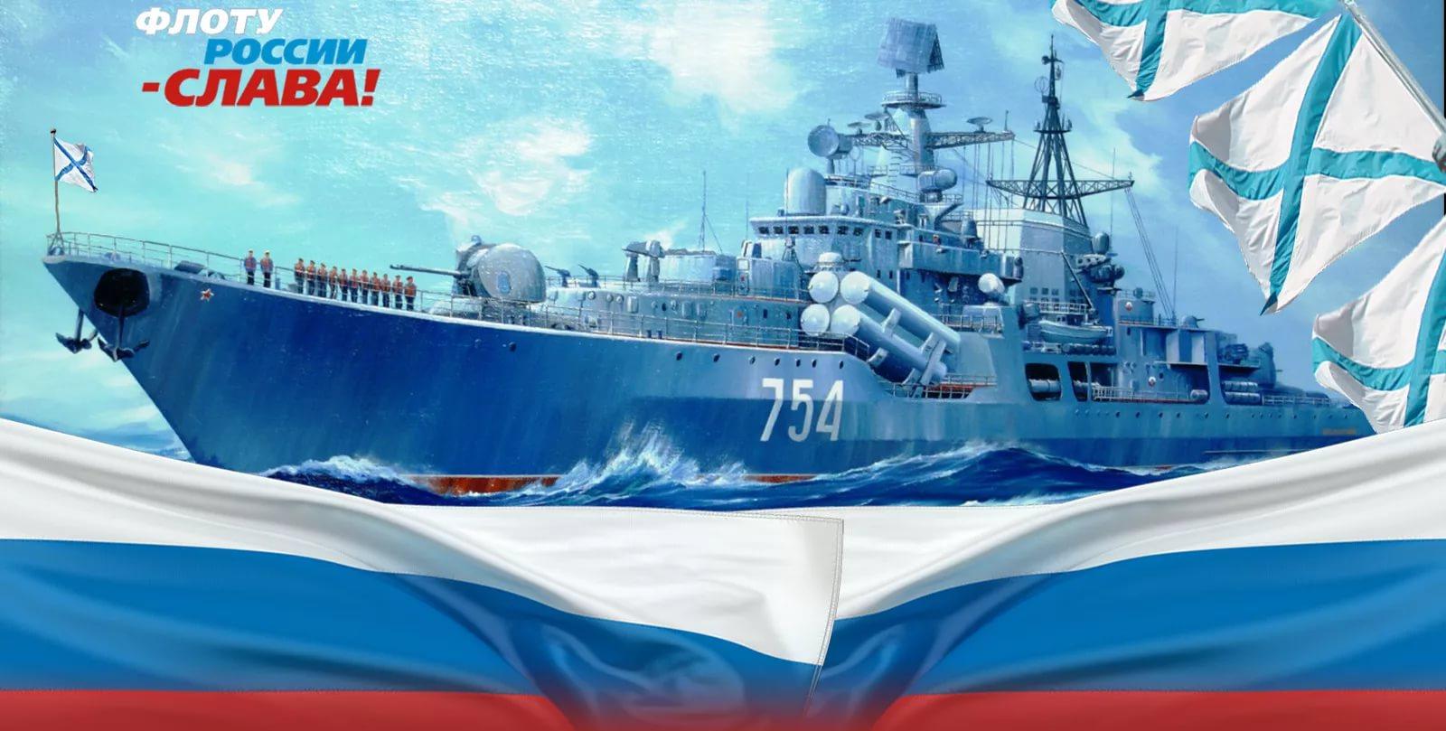 Военно-морской флот россии открытки с