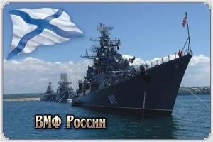 Военно-морскому флоту России — слава!