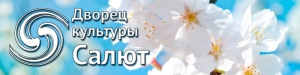 День открытых дверей в ДК «Салют»