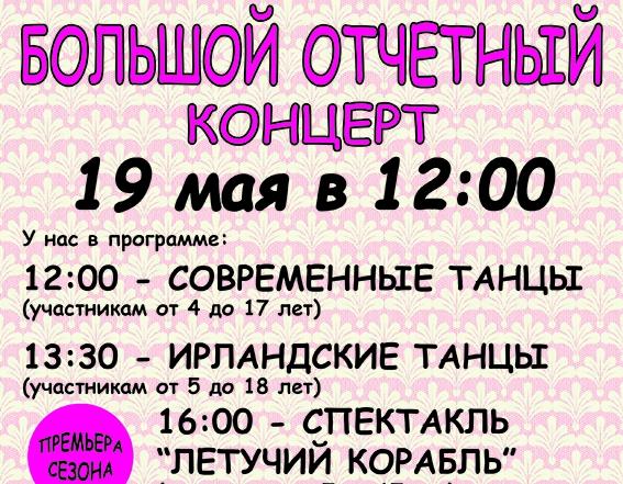 Центр творчества и досуга «Ростки» приглашает на большой отчетный концерт!