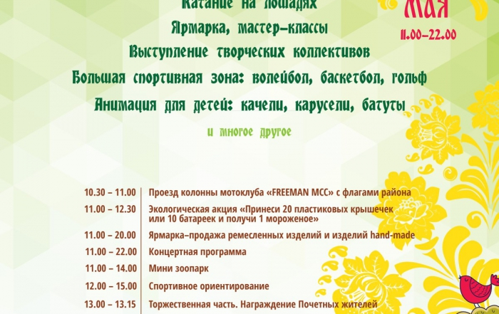 Приглашаем на День района Куркино!