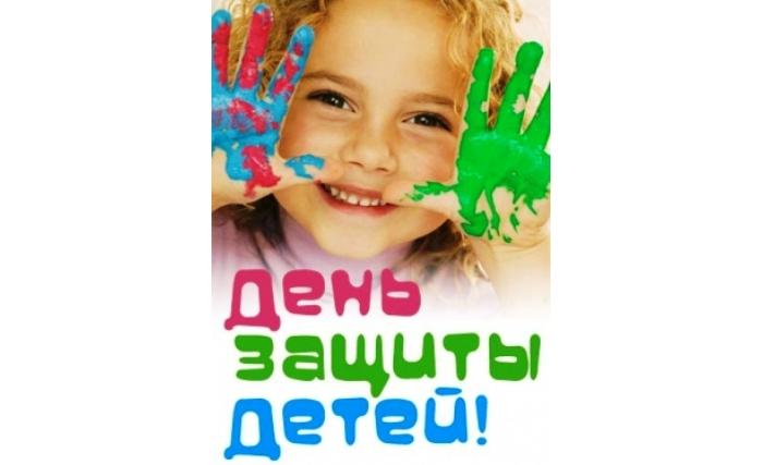 Мероприятие, посвященное Международному дню защиты детей