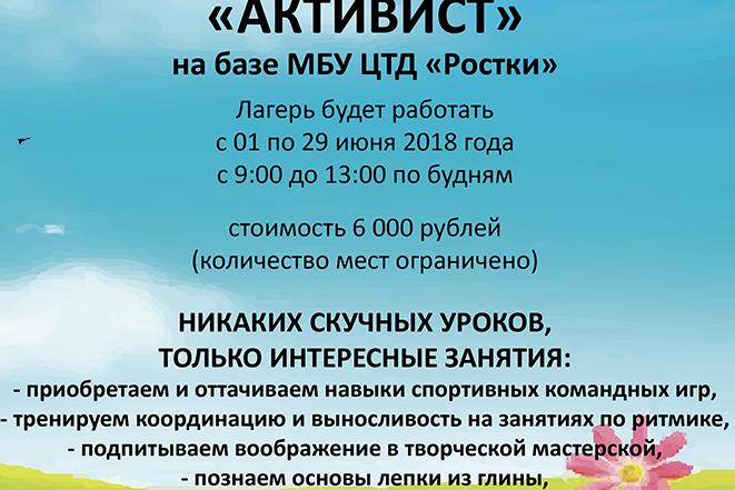 В Центре творчества и досуга «Ростки» начинает работу летний лагерь!
