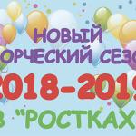С 1 августа начинается прием заявлений на бюджетные места в Центр творчества и досуга «Ростки»