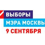 Выборы Мэра Москвы 9 сентября 2018 года