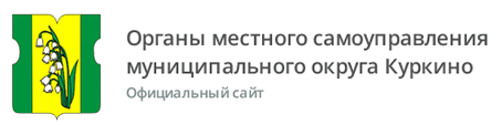 Муниципальный округ Куркино Logo